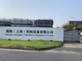 晟勒上海机械设备有限公司