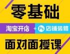 杭州丁桥网店淘宝培训班小白15天速成培训班