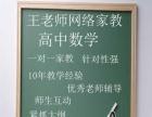 高一高二高中数学一对一网络家教在线辅导优秀在职老师