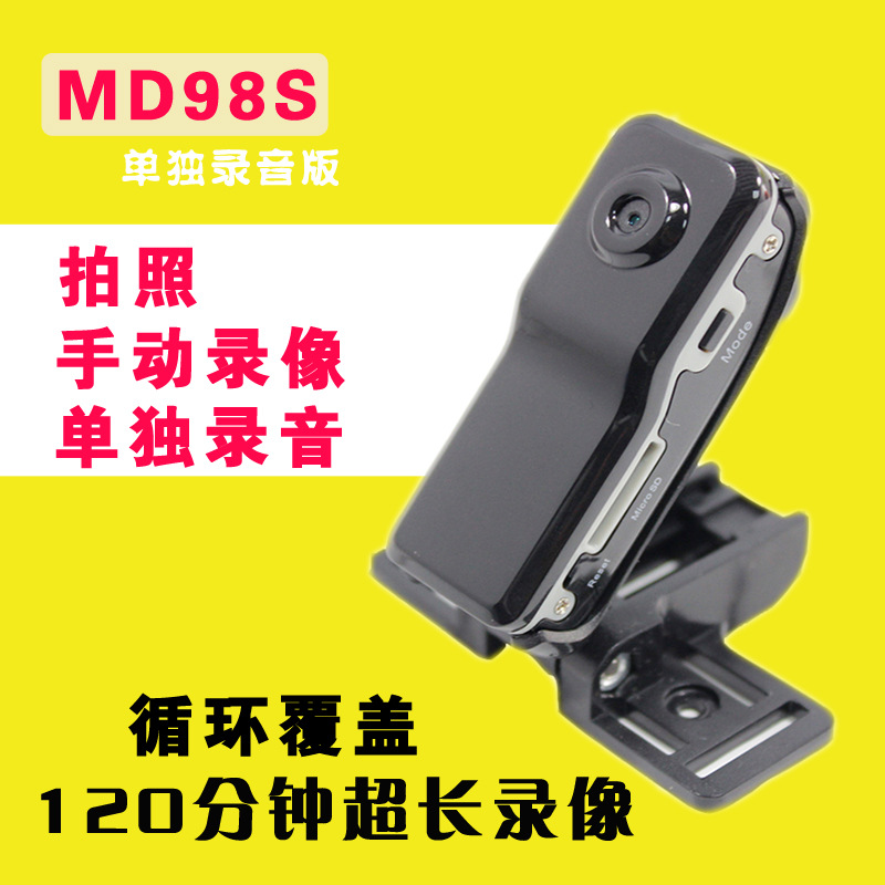 MD98S 高清微型数码摄像机 航拍录像头 超小隐形无线 迷你DV相机