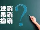 天马山附近商标注册公司刻章整理乱账补账补税公司注销找小黄会计