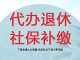 京各区补缴代缴社保代缴公积金以及补充医疗