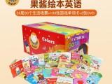 智能点读笔厂家学立佳点读笔加盟 点读果酱英语幼儿绘本