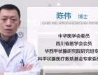 成都中科甲 状腺医院特聘专家陈伟