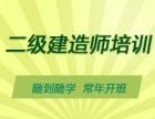 深圳注册一级二级建造师 消防工程师培训机构网课面授