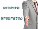长春金佳译翻译公司提供英语翻译服务