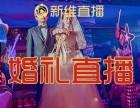 长沙婚礼微信直播-新维直播:长沙婚礼微信直播公司