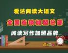全国十大教育加盟品牌 爱达阅读大语文