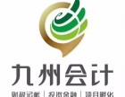 北京九州知识产权服务有限公司