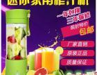 韩国榨汁杯,水果杯柠檬杯 二合一榨汁机厂家哪里 多少钱