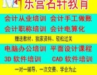 2017年函授网络教育报名到东营名轩教育