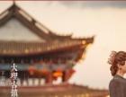 中国**水平婚纱摄影机构西安古摄影