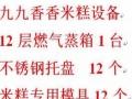 湘潭株洲长沙泰国水晶香米糕加盟,1000元即可创业