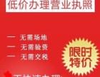 温州公司注册,个体执照代办,诚信通办理网店托管运营