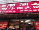 北京较牛喜事潮汕鲜牛肉火锅加盟开店生意好!