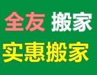 杭州全友搬家正规公司出车快 不乱加价来电优惠欢迎咨询