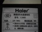 海尔26寸液晶电视