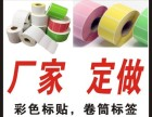 彩色不干胶,彩标印刷,标贴,贴纸标签,不干胶,亚银标签纸
