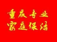 重庆专业开荒保洁 家庭大扫除 单位保洁 地毯清洗 玻璃清洗