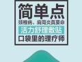 【活力舒】加盟官网/加盟费用/项目详情