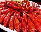 上海麻辣小龙虾技术免加盟培训