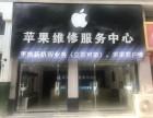 湖州苹果售后