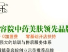 信阳美容院加盟雅致轩,3.98万整店输出模式