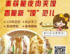 广州脆皮肉夹馍加盟,首选秦筷