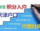 天津积分落户 代缴社保 找专业靠谱的机构 全程协助办理