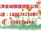 天津房产短期拆借提供选择技巧