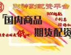株洲正规期货配资平台-300元起0息-手续费全网超低价!