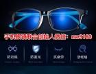 爱大爱手机眼镜真的有那么好卖吗?