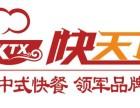 加盟快天下中式快餐连锁品牌-2017年最热小吃品牌