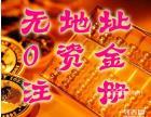 天津 武清工商注册 公司