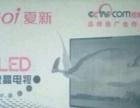 巢湖32寸全新液晶电视 优惠价促销950元 市场价1499元 限