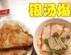 金汤爆肚加盟,特色小吃,十平方开店,四季火爆!