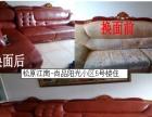 松原飞龙家具维修公司:沙发换面,漆面维修,皮革维修