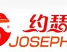 中国十大干洗店加盟连锁品牌 约瑟芬洗衣店加盟