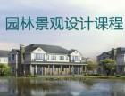 上海景观园林设计培训学校,闸北SU景观设计培训课程介绍