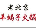 老北京羊蝎子加盟