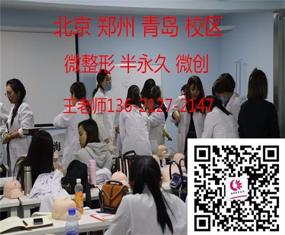 北京微整形培训学校 北京海奥十大排名微整形培训学校简介