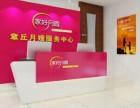 北京家好月圆月嫂服务中心加盟 家政服务