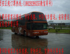 西安到仙居大巴+客车 天天发车 客车时刻表