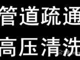 石景山鲁谷疏通管道【
