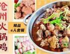 沧州火锅鸡加盟官网/沧州火锅鸡加盟费多少
