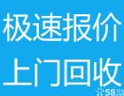 沧州地区超高价回收笔记本电脑 苹果三星手机
