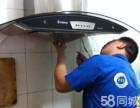 宁波海曙区老板油烟机(各点~售后服务维修热线是多少电话?