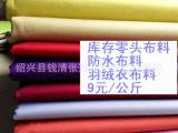 VO7 库存纯色羽绒衣防水布料清仓 论斤称 1米以上零碎布头 大