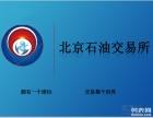 北京石油交易所诚招代理给你最专业的扶持