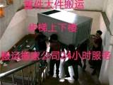 郑州搬运工装卸工,设备机器机柜搬运,大件重件吊装服务电话